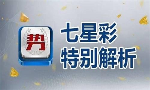 七星彩开奖直播视频助手软件合辑