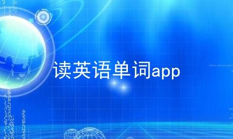 读英语单词app