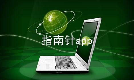 指南针app软件合辑