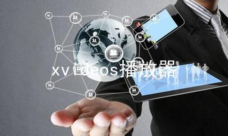 xvideos播放器软件合辑