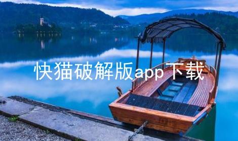 快猫破解版app下载软件合辑