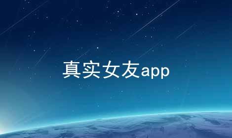 真实女友app