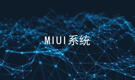 MIUI系统