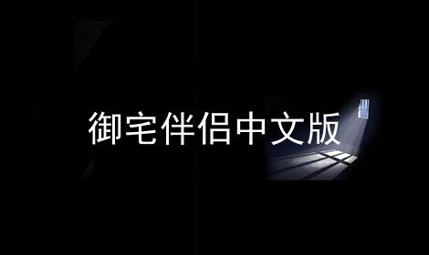 御宅伴侣中文版软件合辑