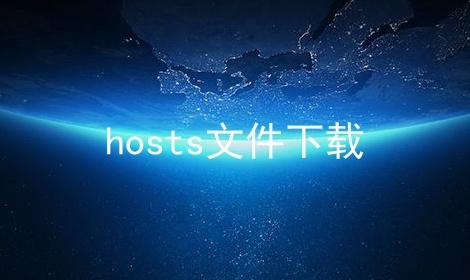 hosts文件下载软件合辑