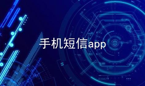 手机短信app软件合辑