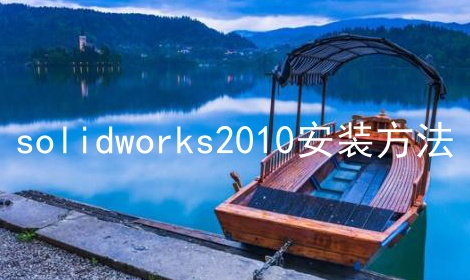 solidworks2010安装方法软件合辑