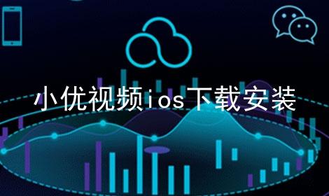 小优视频ios下载安装软件合辑