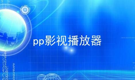 pp影视播放器