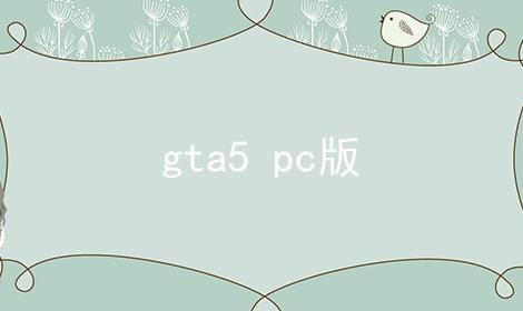 gta5 pc版软件合辑
