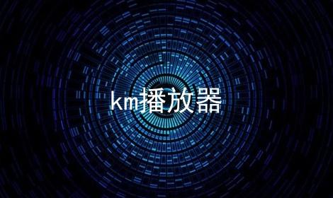 km播放器软件合辑