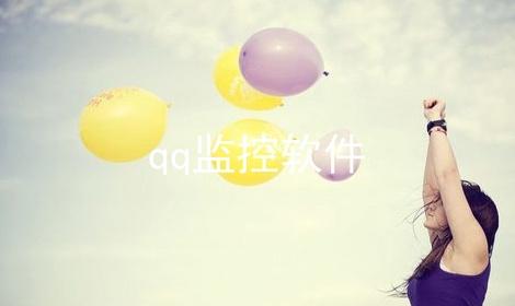 qq监控软件软件合辑