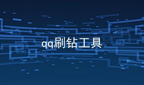 开钻平台网站_qq刷钻工具_qq刷业务平台全网最低_qq代网站刷业务最便宜_多特软件站