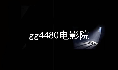 gg4480电影院软件合辑