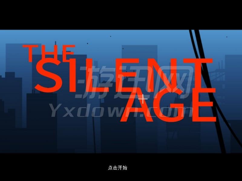 沉默年代 PC版下载