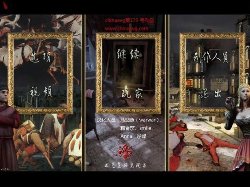 文艺复兴见闻录 中文版下载