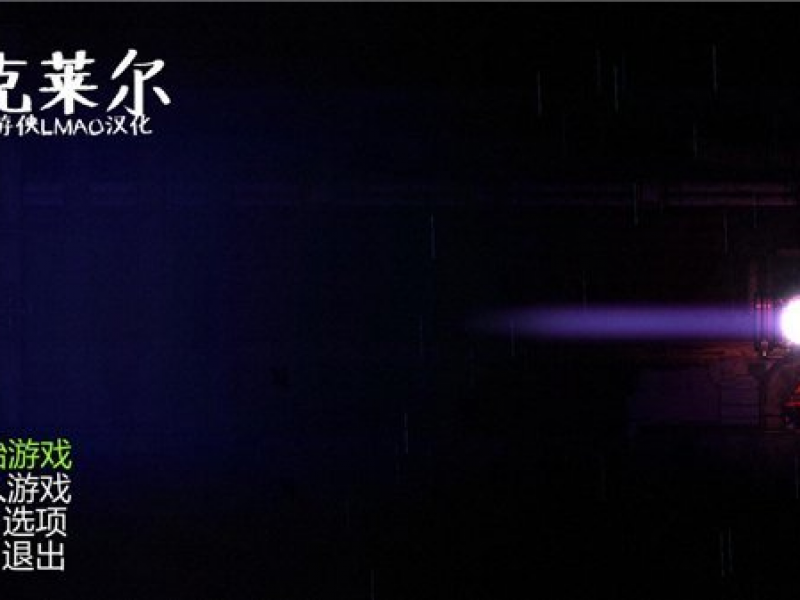克莱尔 中文版下载