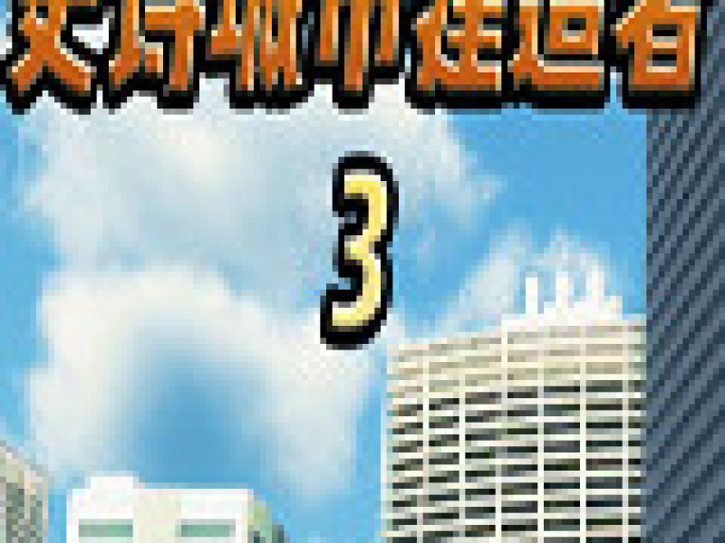 史诗城市建造者3 中文版