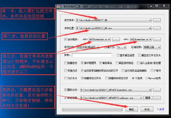 单文件制作工具下载