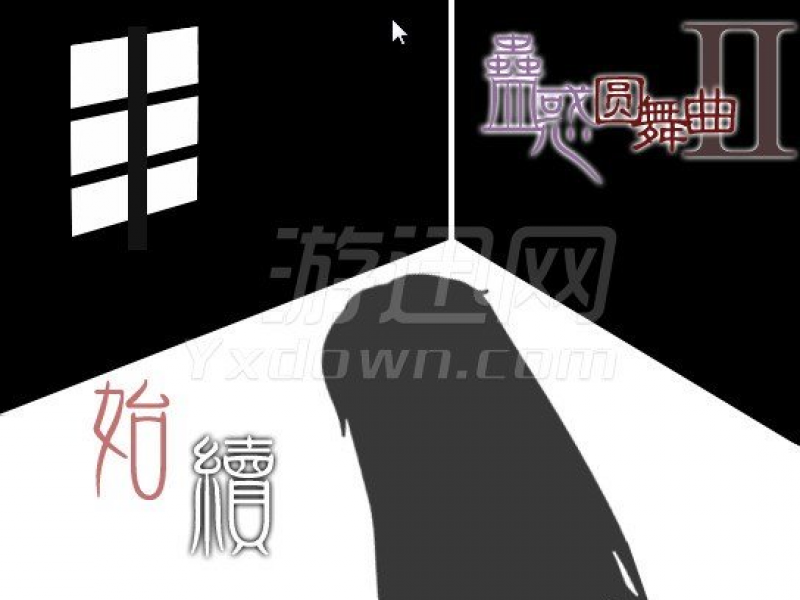 蛊惑圆舞曲2 中文版下载