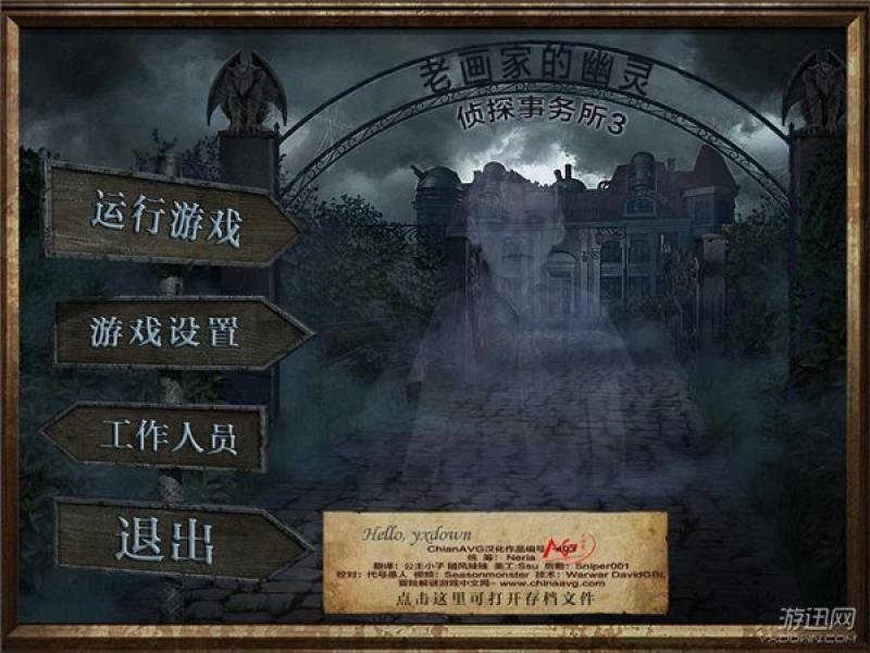 侦探事务所3:幽灵绘画 中文版下载