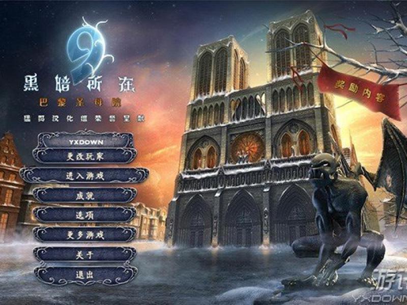 黑暗所在2:巴黎圣母院 中文版下载