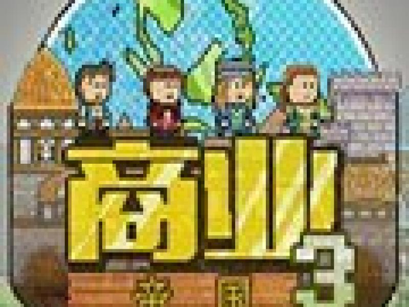 商业帝国3 中文版