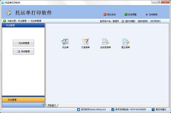 宏方托运单打印软件下载
