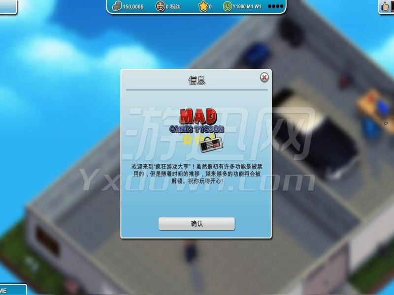 疯狂游戏大亨0.160526 中文版下载