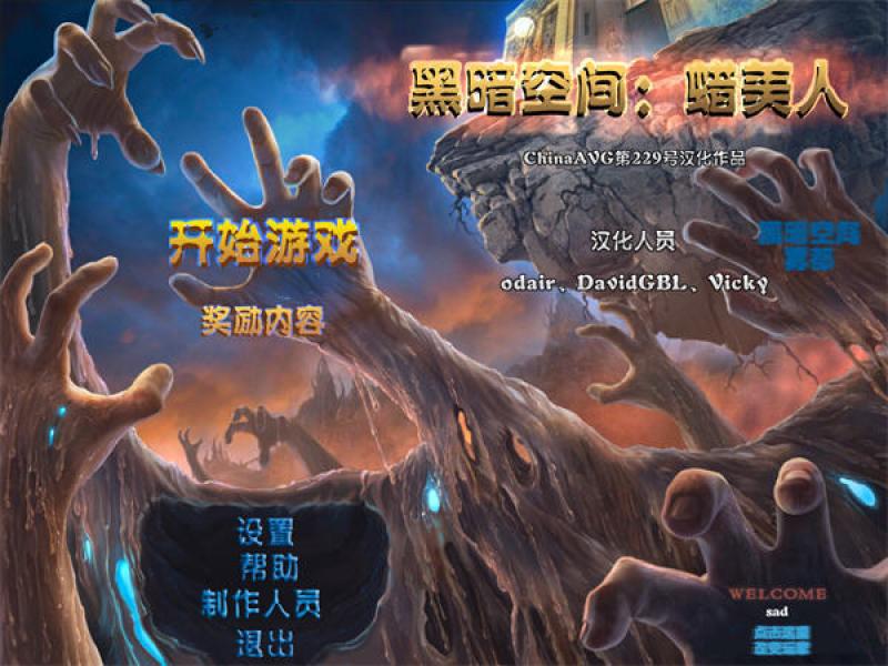 极度黑暗2:美丽蜡像 中文版下载