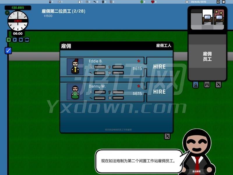 游戏公司DX 中文版下载