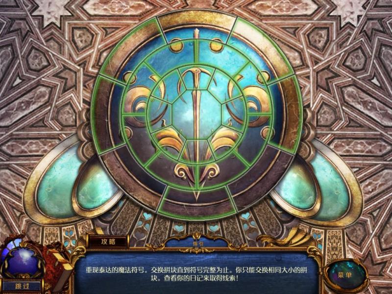 被遗忘的王国:梦想的废墟 中文版下载