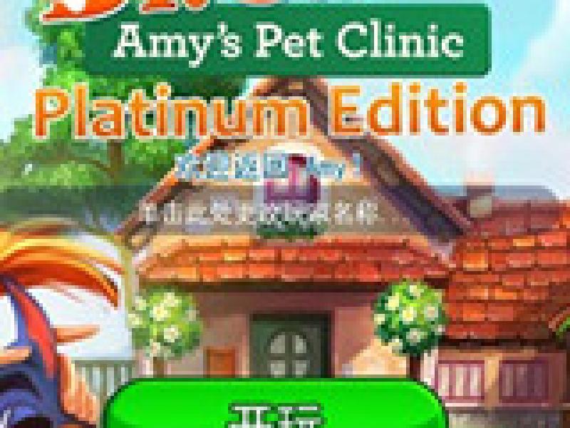 宠物医生2:艾米的宠物诊所 中文版