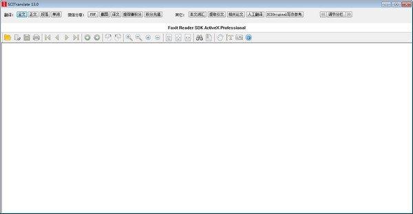 SCITranslate(全文翻译神器)下载