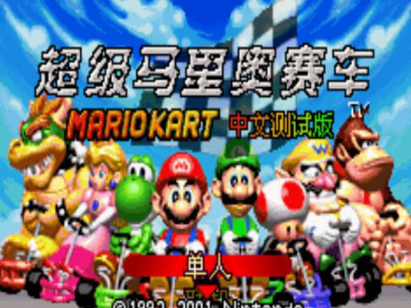 马里奥赛车-超级巡回赛 中文版下载