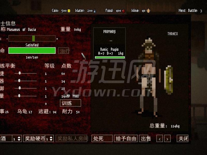 角斗场霸主 中文版下载