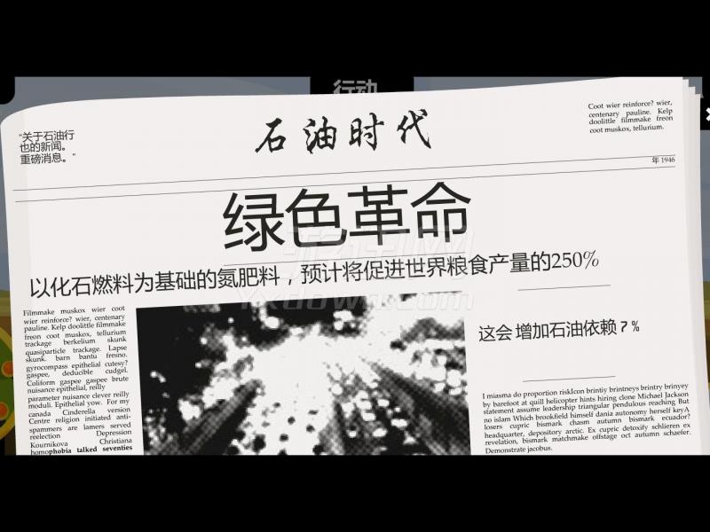 石油危机 中文版下载