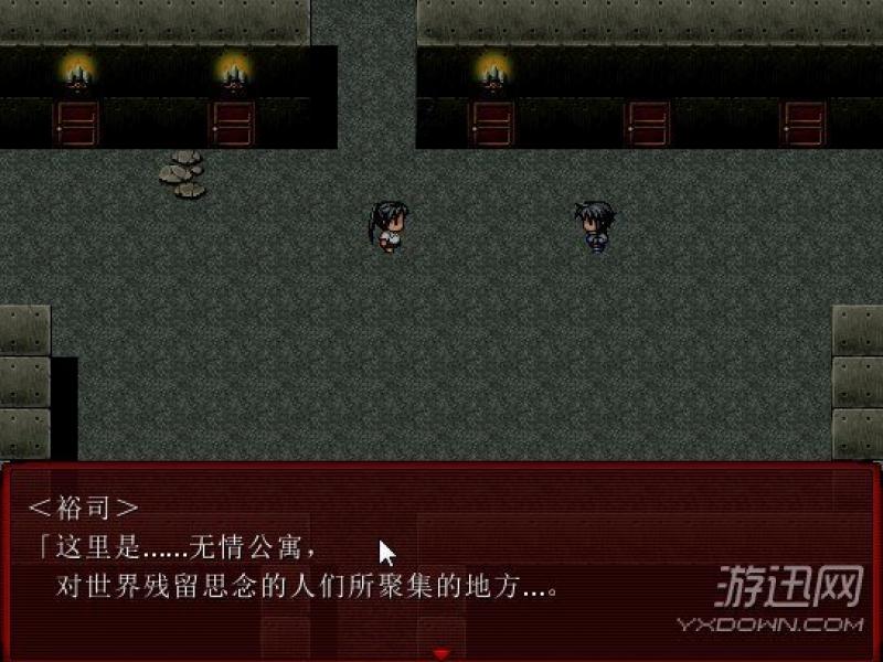 无情公寓 中文版下载
