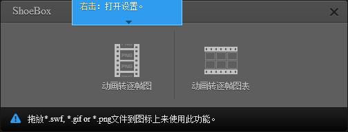 ShoeBox(照片管理软件)下载
