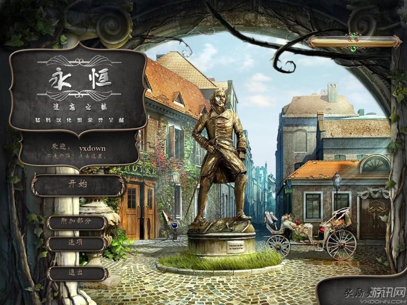 永恒:遗忘之城 中文版下载