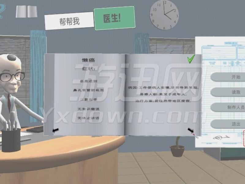 医生快帮助我 中文版下载