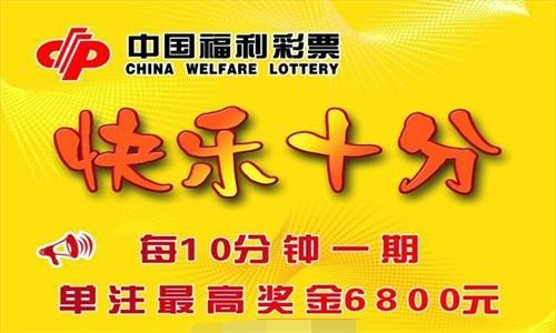 陕西福彩快乐十分走势图陕快乐十软件合辑