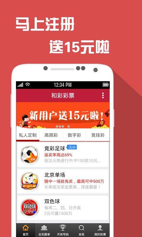 王中王港彩手机版