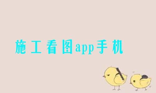 施工看图app手机软件合辑