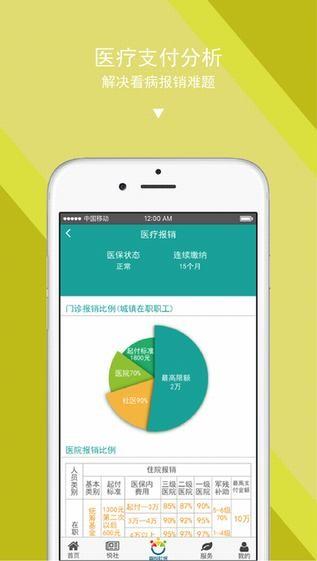 查悦社保app软件截图3
