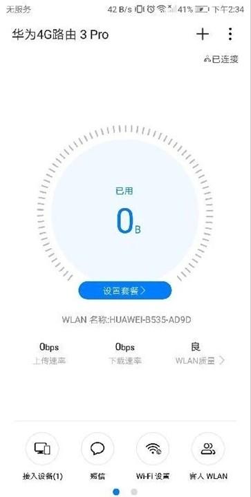 华为智慧生活app软件截图1