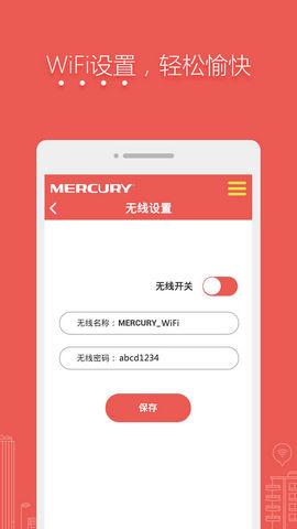 水星路由器app软件截图2