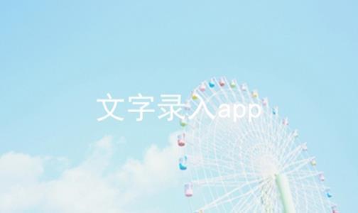 文字录入app软件合辑