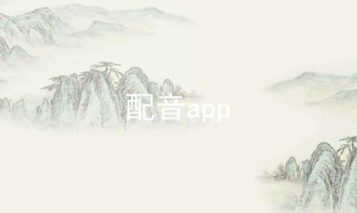 配音app软件合辑