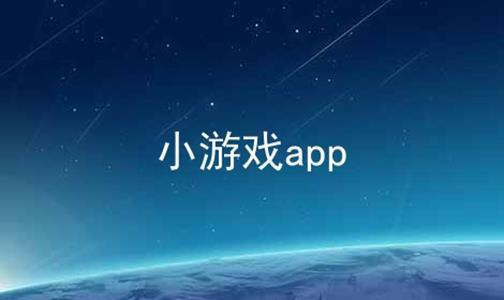 小游戏app软件合辑